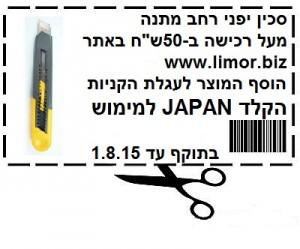 קופון סכין יפנית