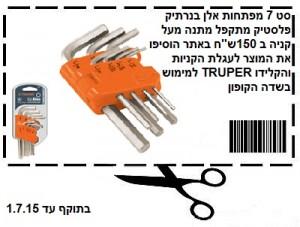 """סט מפתחות אלן במתנה מעל רכישה ב 150ש""""ח באתר"""